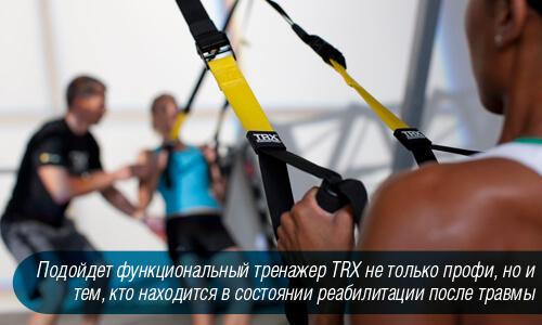 упражнения на петлях trx для сжигания жира