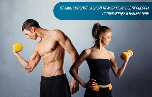 лучше как для принимать похудения аминокислоты