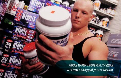 какой протеин самый лучший